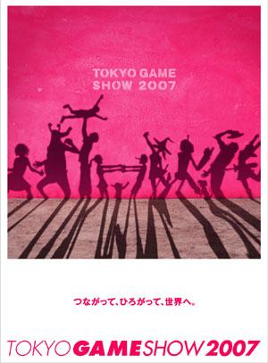 東京ゲームショウ2007開催!