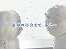 ※CRぱちんこ冬のソナタ2C