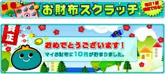 お財布10円