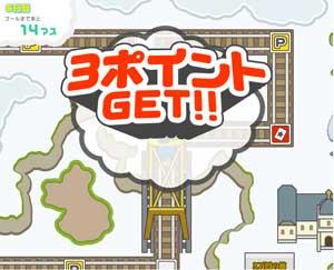 げん玉電鉄-ポイントGET