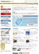 バリューコマースTOP画面