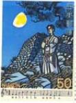切手-歌(荒城の月)