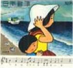 切手-歌(うみ)