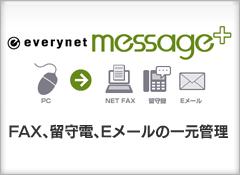 everynet message+