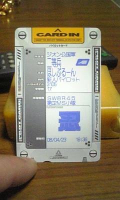 080423_205855.jpg