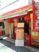 アジアな食堂