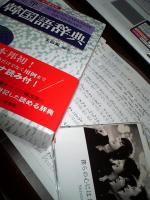 韓国語辞典