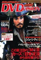 DVDvision7月号