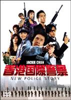 香港国際警察