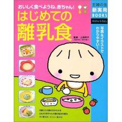 離乳食の本