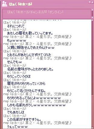 mabinogi_2007_11_14_006.jpg