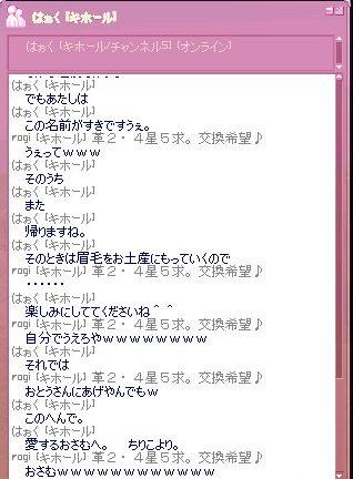 mabinogi_2007_11_14_007.jpg
