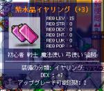 紫水晶いやりんぐ