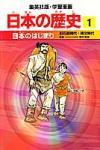 学習漫画 日本の歴史