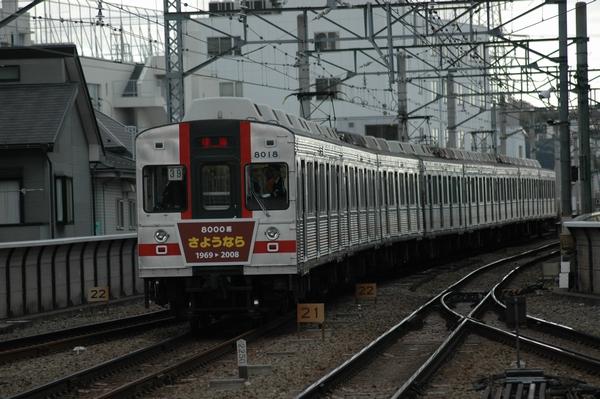 渋谷へ向けて・・・