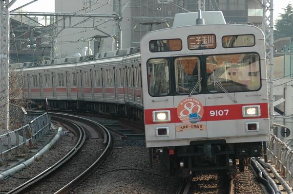大井町線専用