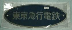 定価8400円