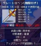 20060727164747.jpg