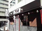 つけ麺専門店一歩@末広町
