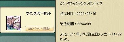 2006-03-16-3.jpg