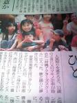 朝日新聞3.19アンナ先生記事