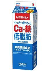 Ca+Fe牛乳