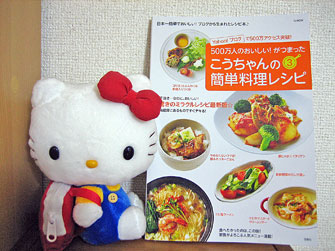 こうちゃんの簡単料理レシピ本3