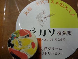 ピカソ 美の泡洗顔クリーム