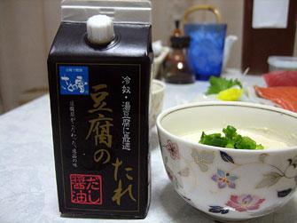 豆乳とにがりで手作り豆腐