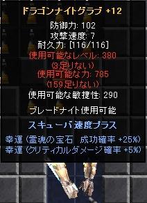 DK手12