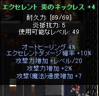 EXネック4OP