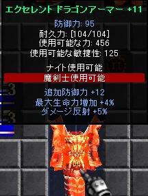 ドラ鎧11生反