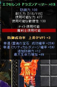 EXドラ鎧13生命