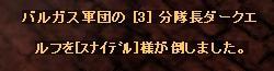 4月9日攻防戦4