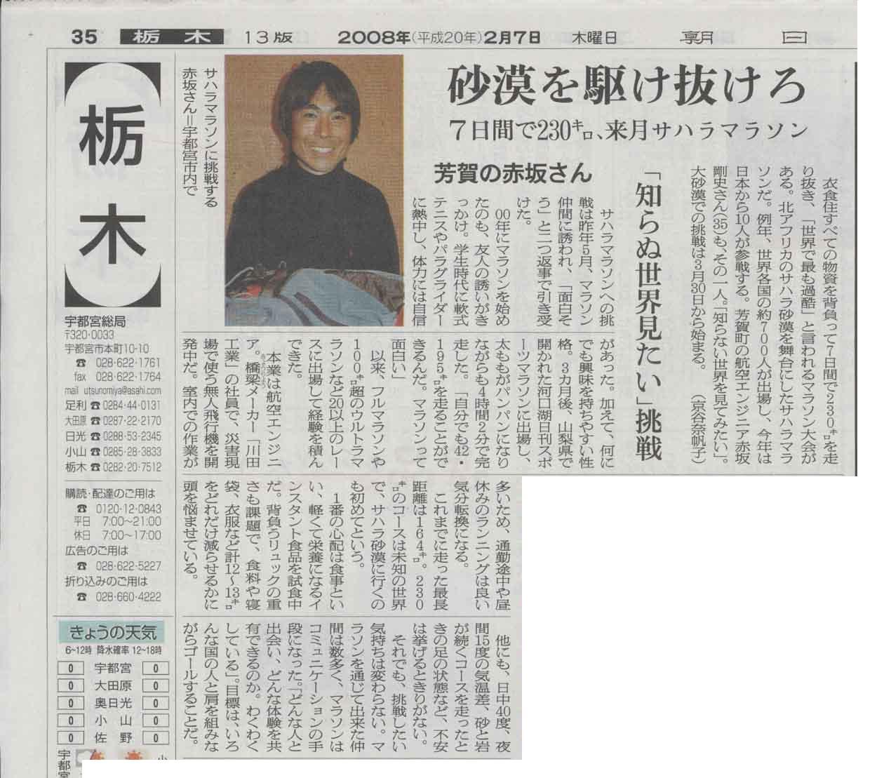 朝日新聞栃木