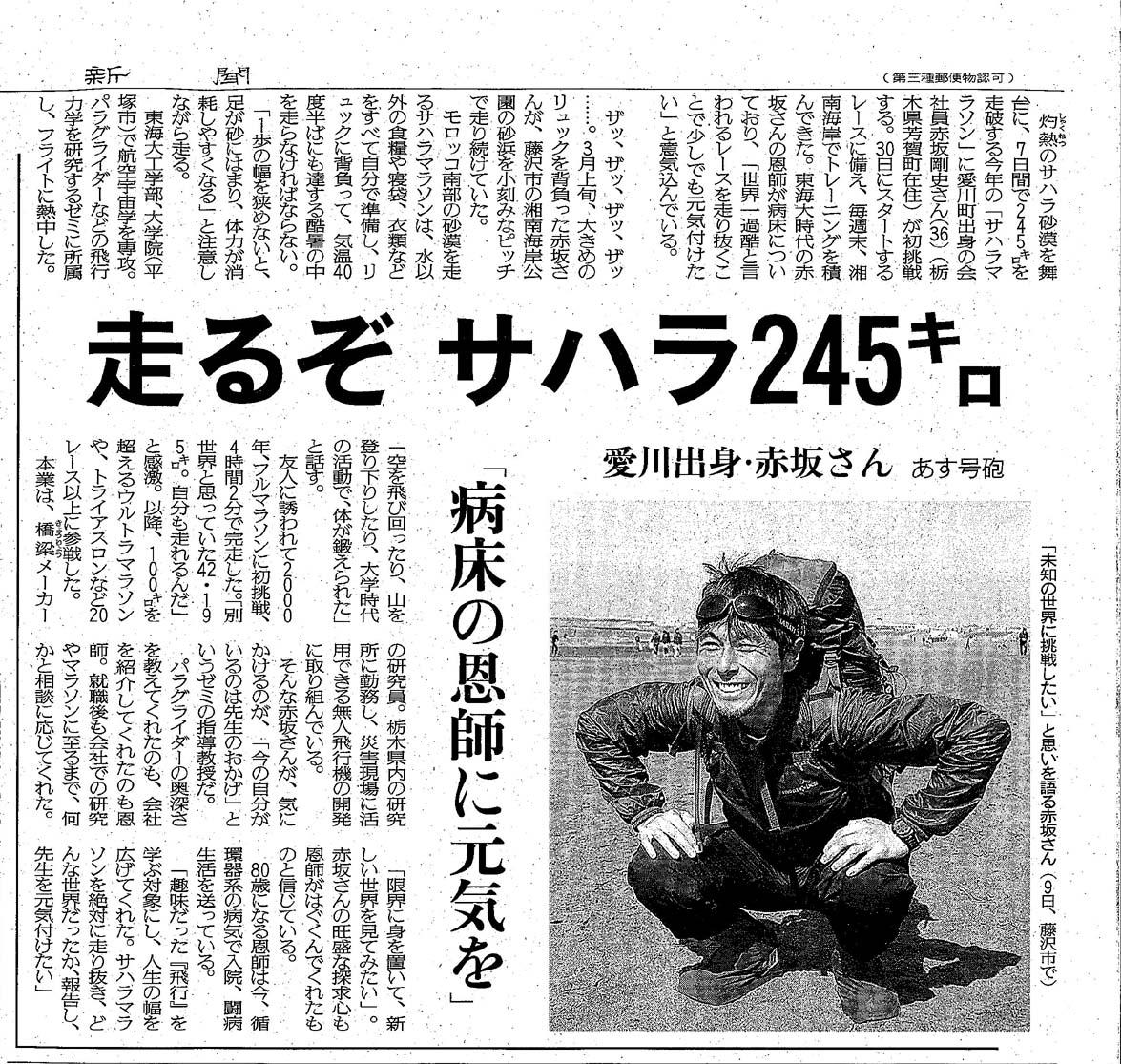 読売新聞相模