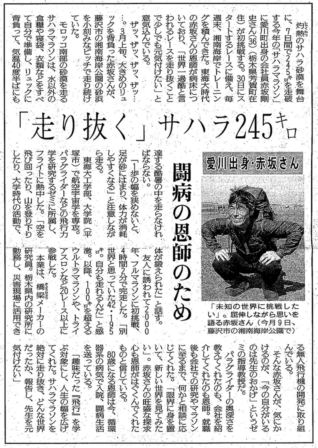 読売新聞田園都市版