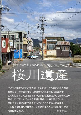 桜川遺産ポスター新