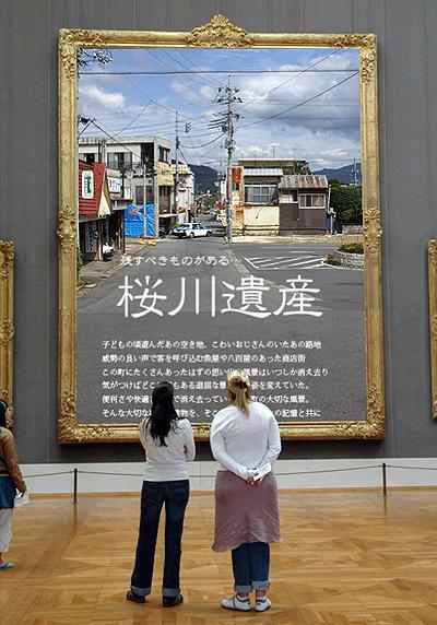 美術館「桜川遺産」