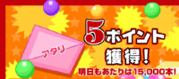 楽天ラッキーくじ(5円ゲット♪)