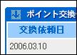 マクロミル(500円換金!)