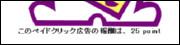 日本語リードメール開花亭(PTC25円ゲット♪)