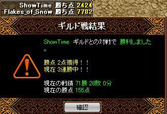 71勝目~♪