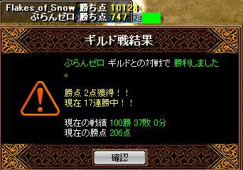 100勝!!