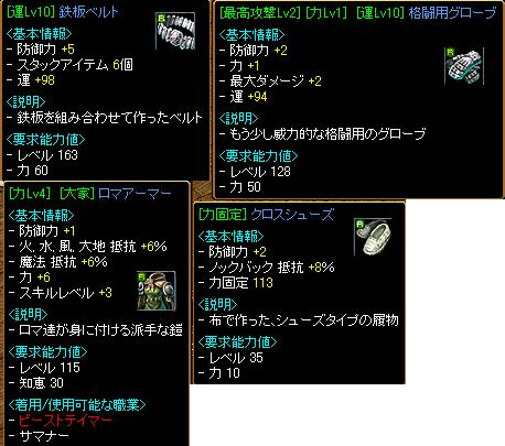 テイマ装備2