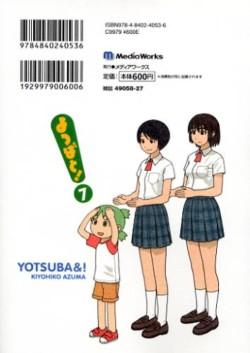 yotubato7-2.jpg