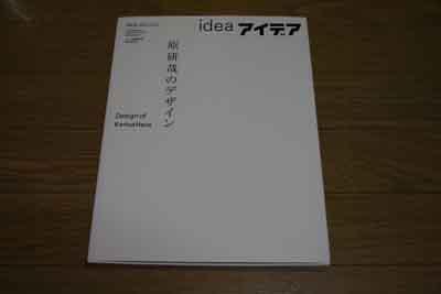 071111_アイデア 原研哉のデザイン