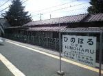 中央本線日野春駅