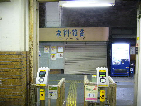 国道駅改札