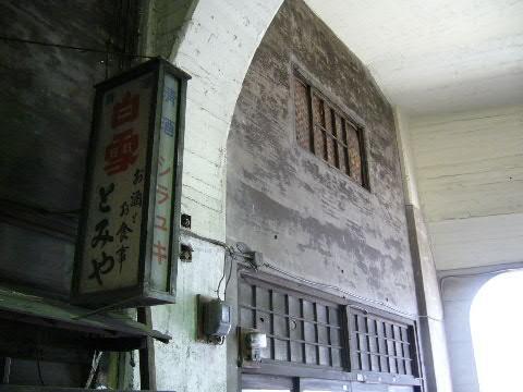 国道駅ガード下